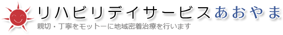 リハビリデイサービスあおやま「青山」結城・筑西・下妻店